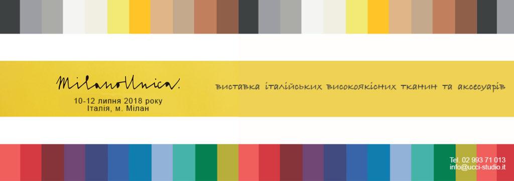 Міжнародна виставка Milano Unica