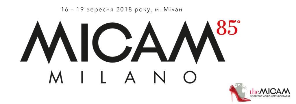 Міжнародна виставка MICAM взуття середнього та високого рівня, колекція весна / літо