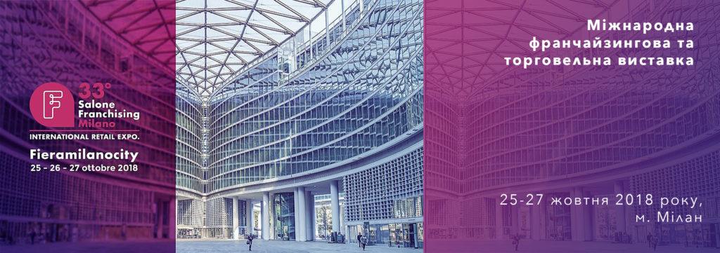 Міжнародна виставка International Retail Expo